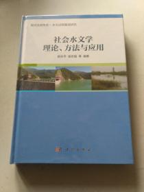 社会水文学理论、方法与应用 (未拆封)