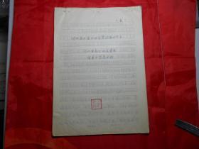 辅仁大学学子李世玮所著《河北省张家口地区资源植物考察》手稿