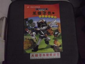 中国动画经典升级版 黑猫警长.痛歼搬仓鼠等1-5册 全合售(美绘注音版)