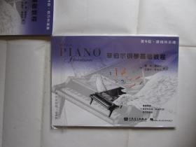 菲伯尔钢琴基础教程(第1级课程和乐理)