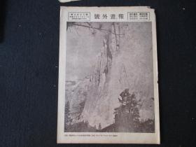 民國原版 號外畫報 第226期 1934年印刷 16開一頁2面 都是美女照片包括好萊塢明星照,見圖,每期單頁雙面【06】