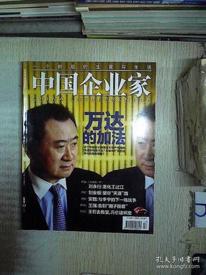 中国企业家  2009  17期'