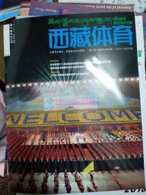 西藏体育2018第3期
