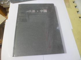 水墨 中国 2011年中国画名家作品邀请展【未开封】