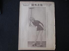 民國原版 號外畫報 第510期 1935年印刷 16開一頁2面 都是美女照片包括好萊塢明星照,見圖,每期單頁雙面【05】