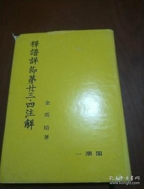 释谱详节 第23.24注解(韩文版)