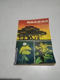 植物生态浅说(一版一印)