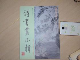 诗书画小辑 作者舒辛签赠本 W5