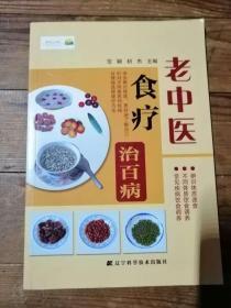 老中医食疗治百病(16开)