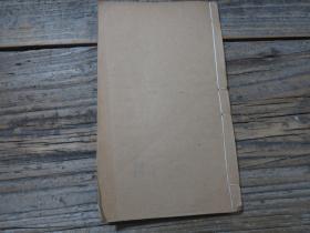 民国线装:《初拓书谱》 缺前两页