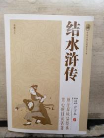 中国古典小说普及文库:结水浒传