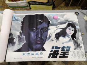 电影海报 海望 彩色故事片