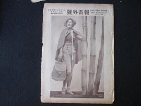 民國原版 號外畫報 第513期 1935年印刷 16開一頁2面 都是美女照片包括好萊塢明星照,見圖,每期單頁雙面【02】