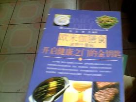 欧米伽膳食简明中餐饭