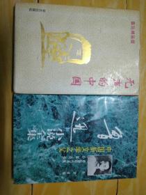 魯迅小說全集、無聲的中國(魯迅雜文精選,有注釋)兩冊合售