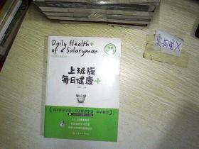 上班族每日健康+:中粮茶业健康丛书  (未拆封)  ,。