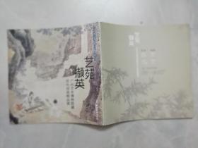 艺苑掇英 :广州艺术博物院藏历代绘画精品展