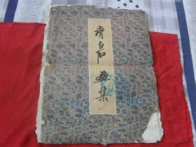 1956年一版一印《齐白石画集》存23张---四开本(长38X宽52)