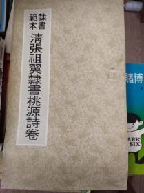 清张祖翼隶书桃源诗卷  74年经折装,包快递