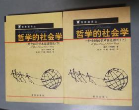 哲学的社会学:一种全球的学术变迁理论 (上下册)