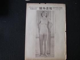民國原版 號外畫報 第514期 1935年印刷 16開一頁2面 都是美女照片包括好萊塢明星照,見圖,每期單頁雙面【01】