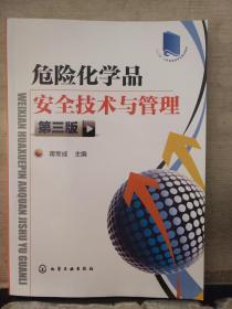 危险化学品安全技术与管理(第三版)2018.10重印