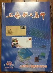 2013年12月《上海职工集邮》总第49期