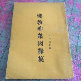佛教圣众因缘集:32开老版本,自然旧外观如图,内干净无勾画,私藏装订好品如图,观图下单不争议。(A一2)