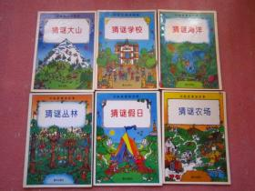 动脑筋猜谜故事  现有六本 (大山、学校、海洋、丛林、假日、农场)