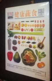 DIY生活百科:健康蔬食完全指南
