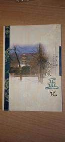 金陵五记(黄裳 签名)