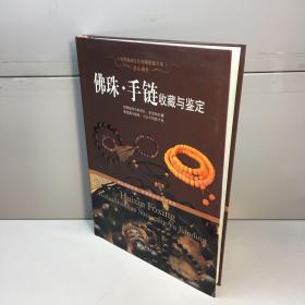 佛珠·手链收藏与鉴定