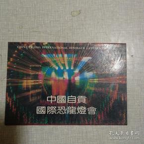 中国自贡国际<b>恐龙</b>灯会     <b>明信片</b>  (10枚全)
