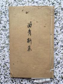 重编留青新集 卷十四