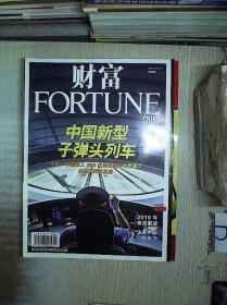 财富   中文版 2009   12月