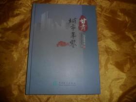 甘肃城市年鉴 2014