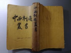 《中西制造丛书》一厚册全,诸多食品、特产等物的制造秘法,至今仍值得重视。