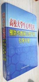 高校大学生心理危机预防与教师心理干预引导手册(精装单卷)魏资