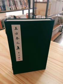 王右丞文集 一函2册 手工宣纸线装