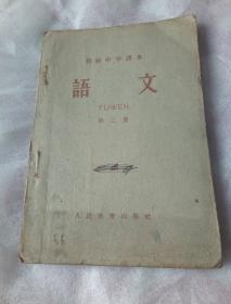 初级中学课本:语文   第三册
