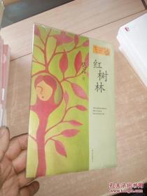 红树林 莫言【全新未开封】
