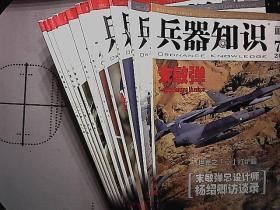 兵器知识2011全年1A-12A共10本,缺3,5