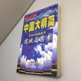 中国大精简:第四次机构改革现状及思考 【一版一印 正版现货   多图拍摄 看图下单】