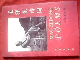 毛泽东诗词 汉英对照