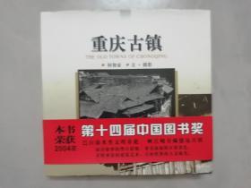 重庆古镇(作者签名)