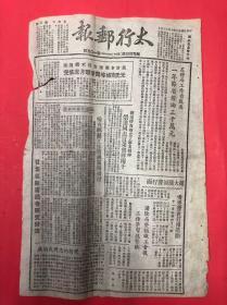 1948年10月23日太行邮报】第105期 8开2版