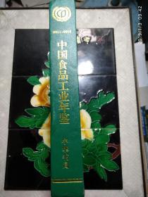 中国食品工业年鉴2011-2013