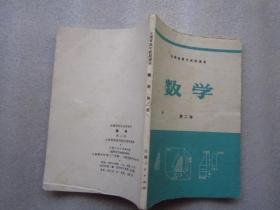 云南省高中试用课本 数学 第二册(1977年二版、78年2印)干净品佳F