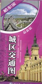 哈尔滨城区交通图(最新版)