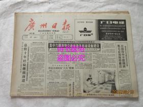 老报纸:广州日报 1988年9月17日 总第9084号——透露8·31事件前后情形、奥运探秘(九):规模盛大的揭幕庆典、广州市地名管理实施办法、南海官窑积极创办海外企业